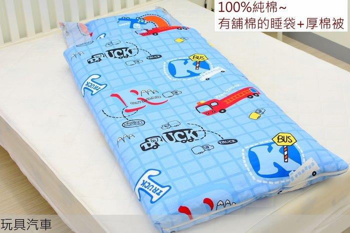 【玩具汽車】加大冬夏兒童睡袋.被套有舖棉,100%純棉柔軟透氣
