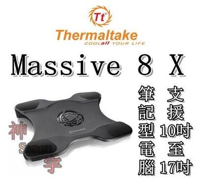 【神宇】曜越 Thermaltake Massive 8 X 支援 10吋~17吋 筆記型電腦 散熱墊