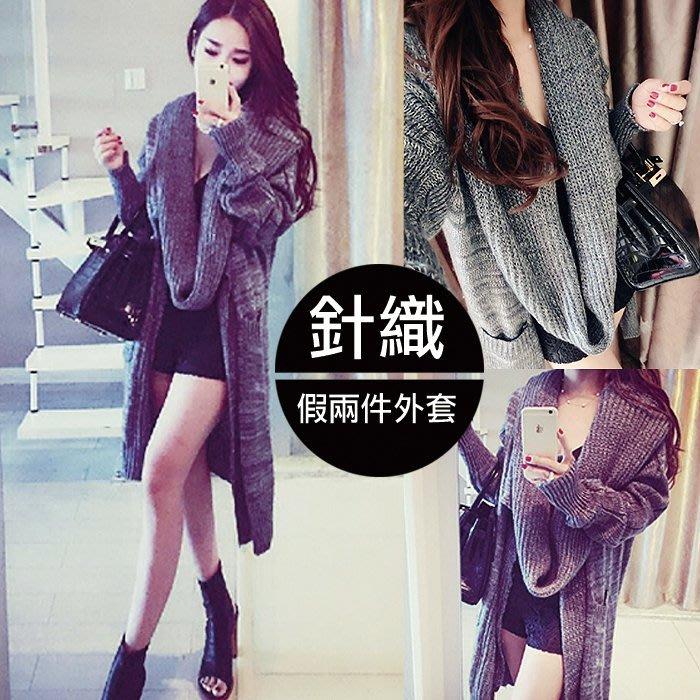 【JS 姊妹時代】【UC4908】韓系掛脖圍巾假兩件披肩中長款針織毛衣外套