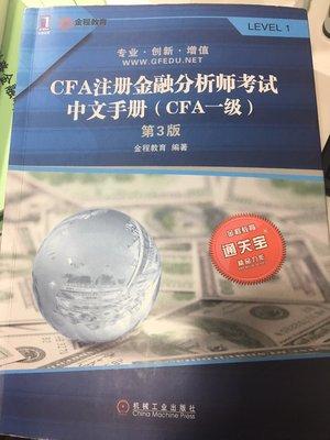 CFA 特許財務分析師 中文手冊 (CFA一級) 金程教育 機械工業出版社(簡體)