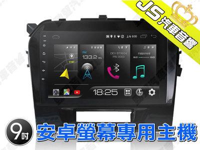 勁聲汽車音響 JHY X27 SUZUKI 9吋 2016~ VITARA 安卓螢幕專用主機 X系列