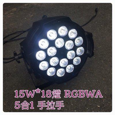 LED 帕燈 15W*18顆燈株 舞台...