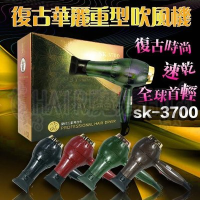 (免運特價)新品質感 SK-3700 復古華麗重型吹風機/1500w/超強風 快乾 生日禮物*HAIR魔髮師*