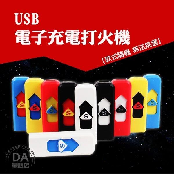 USB充電打火機 電子點煙器 防風防潮 打火機 電子點菸器 環保安全 現貨 (78-2405)