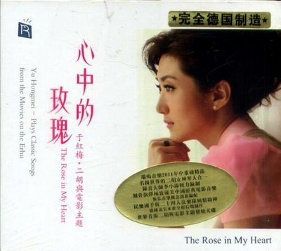 心中的玫瑰:于紅梅二胡與電影主題【德國版】   --RMCDG023
