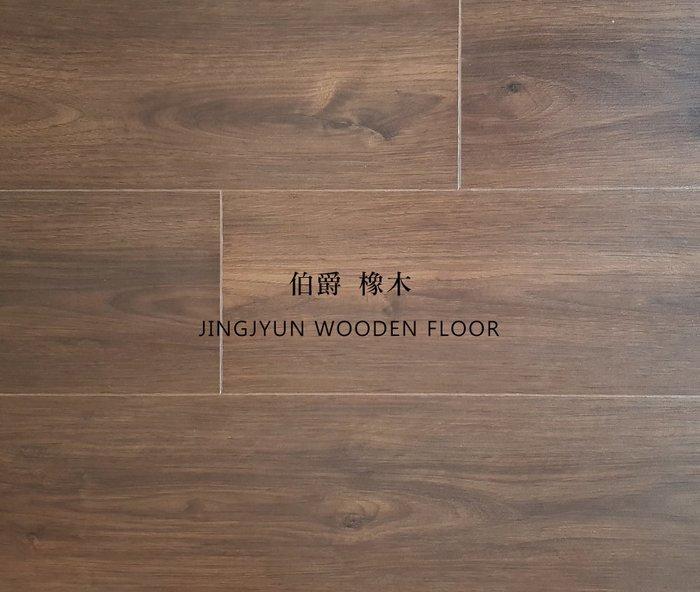 京峻木地板施工專家 超耐磨卡扣式木地板 首席系列-伯爵橡木
