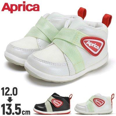 購回~愛普利卡 Aprica 第一階段 寶寶 機能 學步鞋~黑色 米白色