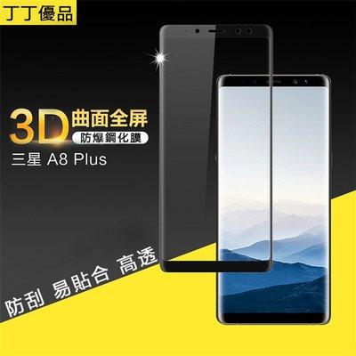 丁丁 三星 A8 Plus 2018 3D曲面熱彎手機全屏鋼化玻璃膜 A8 2018 防刮防爆 易貼合 高透 手機保護貼