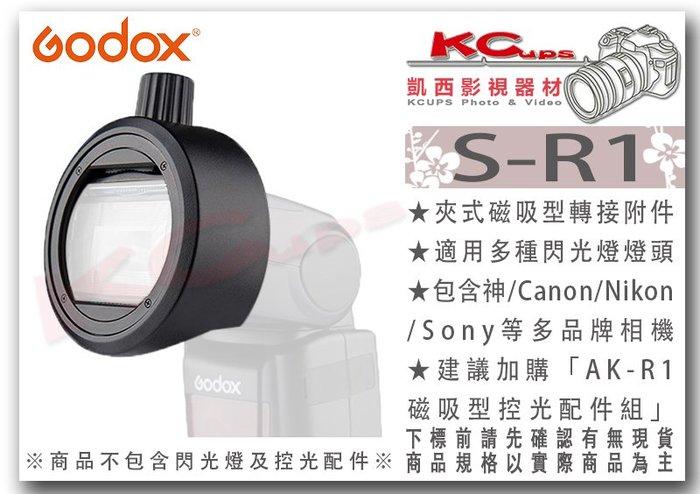 凱西影視器材【 Godox 神牛 S-R1 閃光燈 夾式 磁吸配件 轉接座 兼容各廠牌 公司貨 】 機頂閃 AK-R1