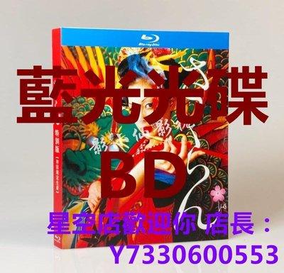 藍光光碟/BD 花魁(2006)日本歷史電影1080P高清收藏 繁體中字 全新盒裝