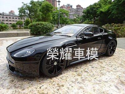 榮耀車模 個人化汽車模型製作 訂製 ASTON MARTIN V12 VANTAGE 黑 N430 DB2 DB4
