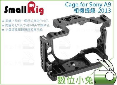 數位小兔【SmallRig Cage Sony A73 A7R3 A9 相機提籠 2013】承架 兔籠 穩定架 手把提籠