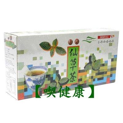 【喫健康】關西鎮農會仙草茶包(90包)/買8盒可免運