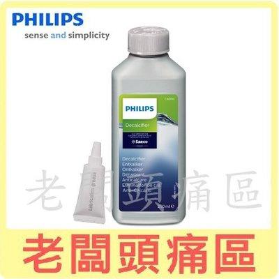 老闆頭痛區~PHILIPS飛利浦 咖啡機專用除鈣劑250ml CA6700+潤滑油(各一瓶)