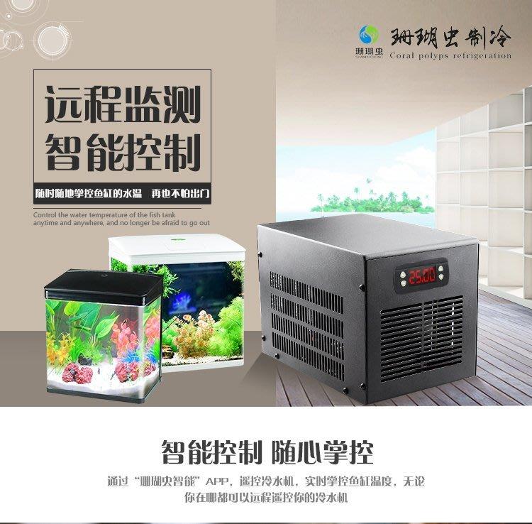 瘋狂優惠中~60公升魚缸冷水機200W~大陸製台灣保修~不用擔心來了就壞無人理~保證最低價歡迎洽詢~下標請先詳閱商品資訊