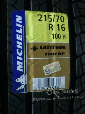【超前輪業】 MICHELIN 米其林 LATITUDE TOUR HP 215/70-16 完工價 3800