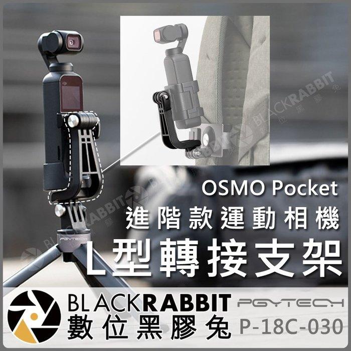 數位黑膠兔【PGYTECH P-18C-030 進階款 運動相機 L型 轉接 支架】 固定座 Pocket Action