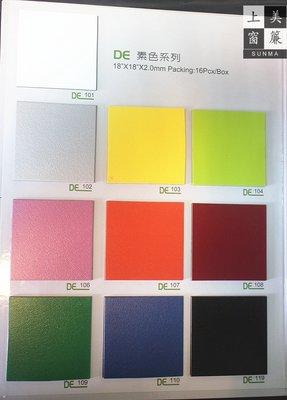 紅黑白素色塑膠地磚2.0系列DIY每坪特價$600大里,太平,豐原,潭子,大雅,烏日,霧峰,龍井,清水,后里,新社,