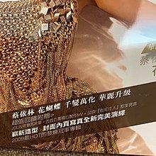 蔡依林 花蝴蝶 華麗蛻變終極版 超絕版 全新未拆封 2009年發行 怪美的(最後一張、大降價)