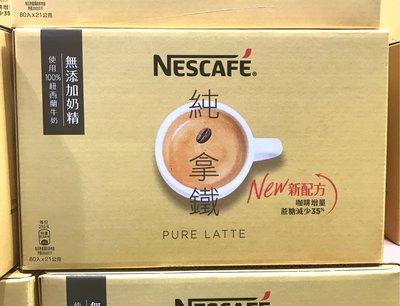 Costco好市多 NESCAFÉ 3 in 1 雀巢咖啡三合一純拿鐵 23g x80入  減糖新配方