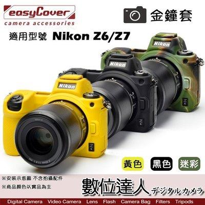 【數位達人】easyCover 金鐘套 適用 Nikon Z6 Z7 機身 / 黃色 黑色 迷彩 矽膠 保護套 防塵套