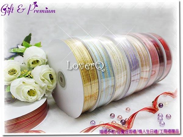 樂芙 LoverQ * 3分 1cm 雪紗緞帶 * 婚禮小物 DIY材料工具 秀士布 金蔥緞帶 人造花 資材 金線 金蔥