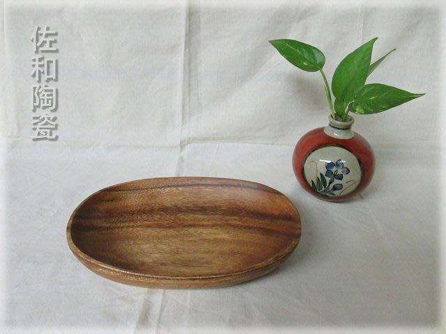 ~佐和陶瓷餐具~【04E-UCMMFQ5 洋槐橢圓淺盤(中) 128】/ 餐廳 魚盤 原木 /