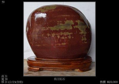 【四行一藝術空間 】原石擺件‧長江紅石 高31X寬30X厚21 CM /含底座 售價 $23,000