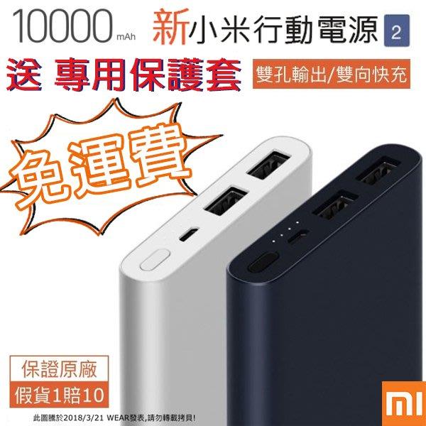 【免運費】新小米行動電源2代【送保護套】原廠10000,P20 Pro iPhone8 Note8 Note9