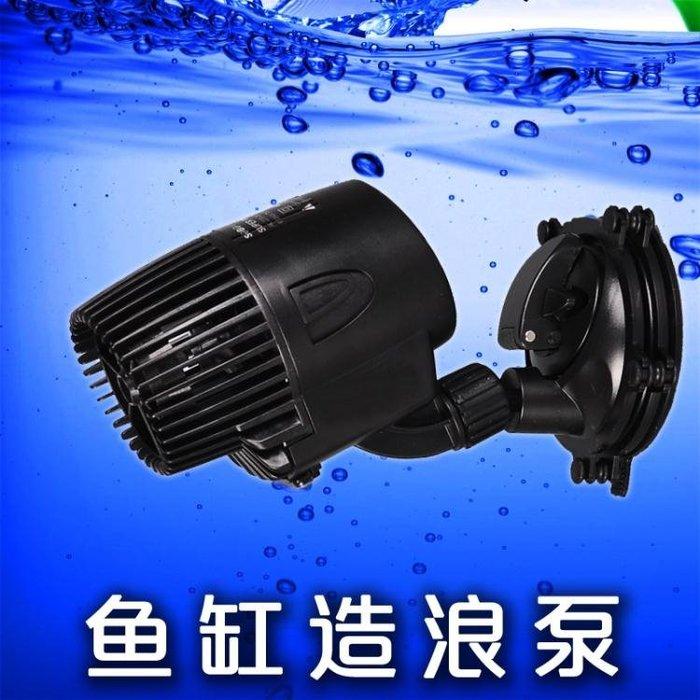 沖浪泵 造浪泵錦鯉魚靜音沖浪內置水族箱造流泵循環潛水魚缸輔助過濾