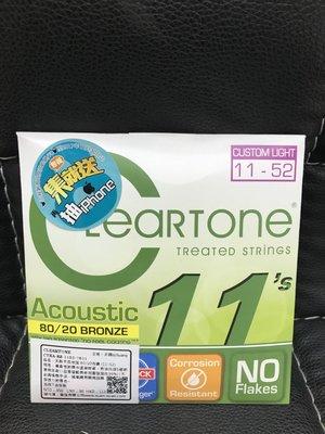 三一樂器 Cleartone Treated Srtings 80/20銅 防鏽包膜 吉他弦 0.11-0.52