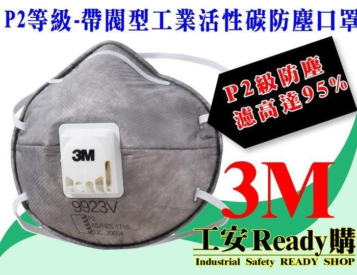工安READY購 P2高等級工業防塵 3M 9923v 呼吸氣閥口罩 有機蒸氣殺蟲劑.農藥.化驗.機車排氣 10個/盒