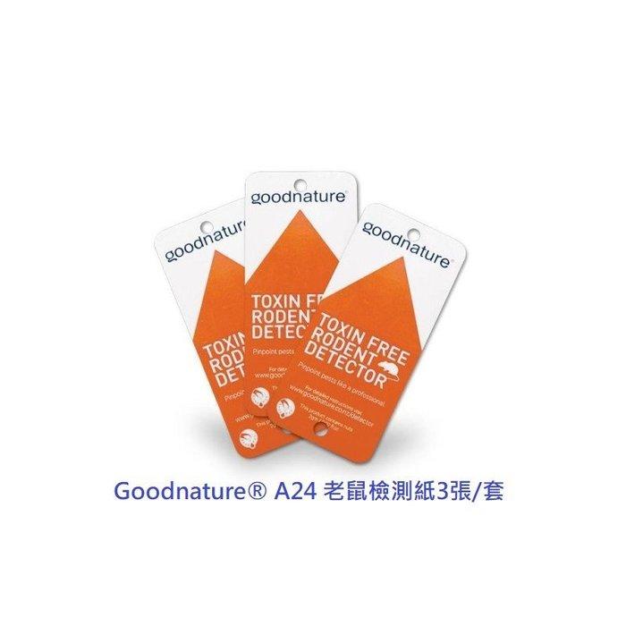 Goodnature® A24 滅鼠器監測紙-台灣獨家總代理紐西蘭原裝進口(隨貨附發票)