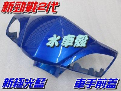 【水車殼】山葉 新勁戰二代 特殊色 把手前蓋 新極光藍 $430元 車手蓋 龍頭蓋 新勁戰2代 藍色 景陽部品