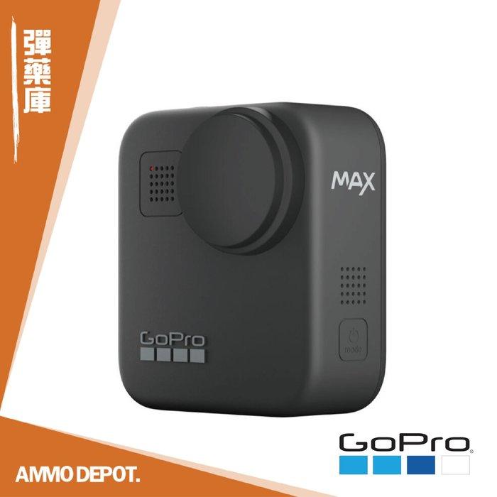 【AMMO DEPOT.】 GoPro 原廠 MAX Lens Caps 替換 防護鏡頭蓋 保護蓋 #ACCPS-001