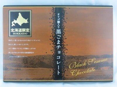 *日式雜貨館*黑芝麻白巧克力/北海道杏仁白巧克力/提拉米蘇巧克力/干貝糖/抹茶黑芝麻巧克力 現貨