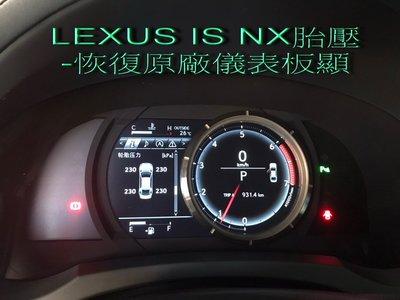 Lexus iS 胎壓 NX恢復原廠儀表板顯示TOYOTA Auris、12代Altis、8代Camry、5代RAV4