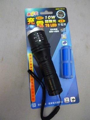 附發票*東北五金*新E代 NEW-T512 伸縮式 T6 LED手電筒 採用日本原廠燈泡 六段調光 10W 白光!