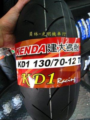 彰化 員林 建大 KD1 130/70-12 全熱熔胎 含 平衡 氮氣 除蠟 請來電詢問完工價