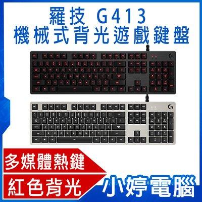 【小婷電腦*鍵盤】全新 Logitech 羅技 G413 機械式背光遊戲鍵盤