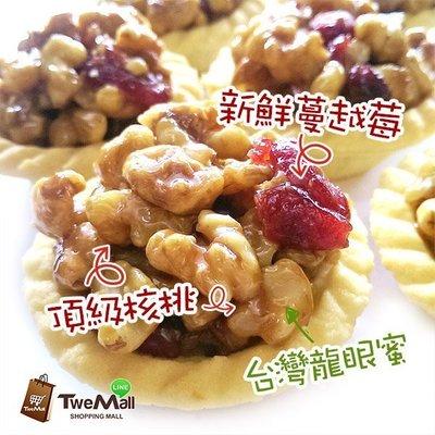 堅果 蜂蜜核桃塔 蔓越莓 龍眼蜜聖誕節交換禮物韓國瑜送禮團購熱賣甜點禮盒下午茶點心10入特價$399 三盒免運