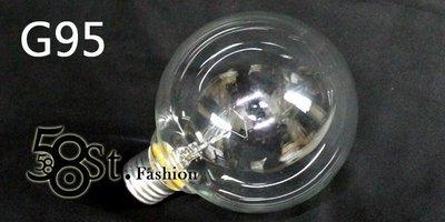 【58街】燈泡「珍珠燈泡、龍珠燈泡 / G95」110V、220V。編號G-95清光