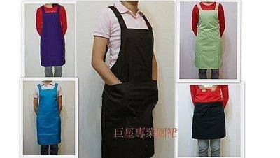 巨星 日本款H型綁帶圍裙 防潑水兩口袋 工廠直銷 台灣製 (可代印刷電繡)