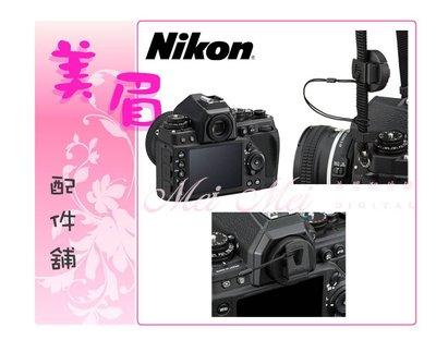美眉配件 Nikon 原廠 DK-26 DK26 觀景窗 眼罩 接目鏡 遮光眼罩 遮光罩 D810 D800E D700