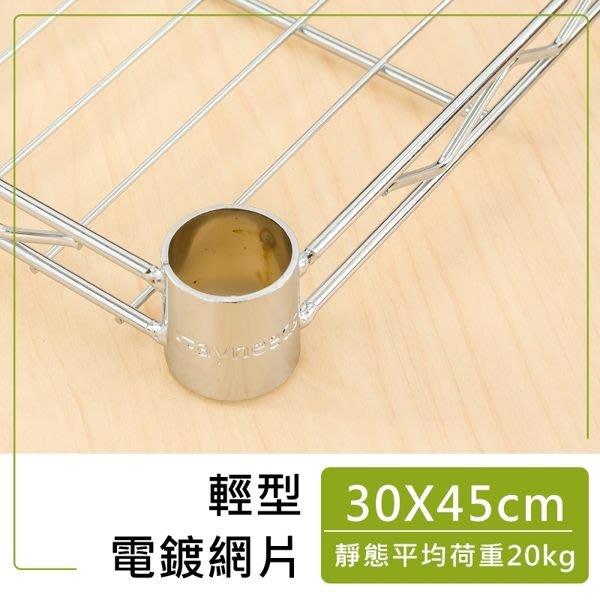 [tidy house]30x45cm反焊電鍍輕型網片(四分管徑)