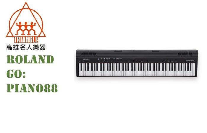 【名人樂器】Roland GO:PIANO88 88鍵 全音域鋼琴 數位鋼琴