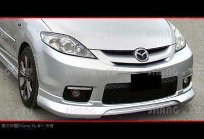 06 07 馬自達5 Mazda5 日規 前下巴 空力套件