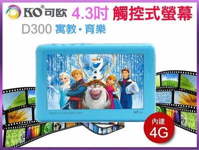 【傻瓜批發】KO可歐 D300 4.3吋 內建4G 高清屏 重低音 拍照 TV-OUT輸出 電子書 保固一年