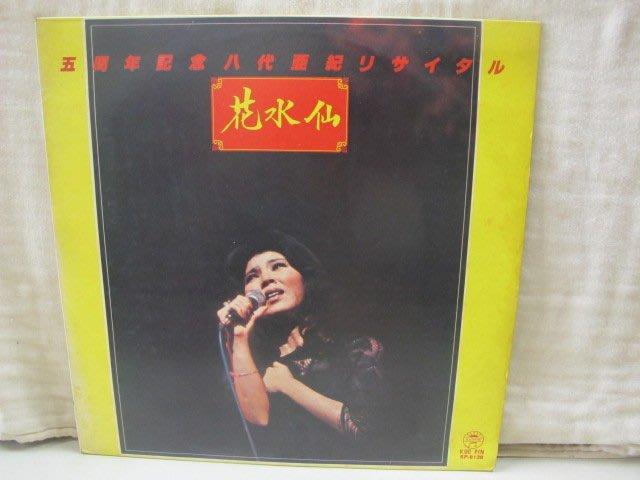 二手舖 NO.1359 黑膠唱片 日語 八代亞紀 花水仙_夢_燦星空