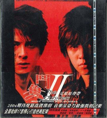 【凱立】CD--電視原聲帶 鬥魚II       華納音樂      原版      全新未拆